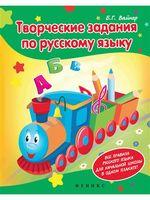 Творческие задания по русскому языку. Кроссворды, шарады, ребусы и многое другое