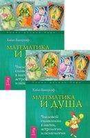 Математика и Душа. Числовой символизм в магии, астрологии и психологии (комплект из 2-х книг)