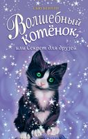 Волшебный котёнок, или Секрет для друзей