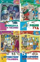 Внеклассное чтение. 4 класс. Комплект 6 (комплект из 4-х книг)