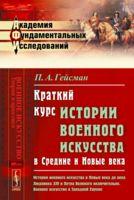 История военного искусства в Средние и Новые века. Краткий курс (м)