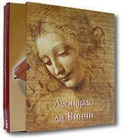 Леонардо да Винчи. Художник, мыслитель, ученый (комплект из 2 книг)