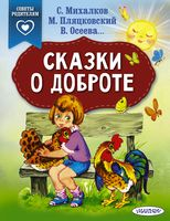 Сказки о доброте (м)