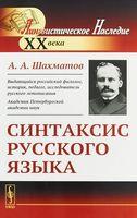 Синтаксис русского языка (м)