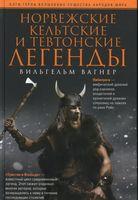Норвежские, кельтские и тевтонские легенды