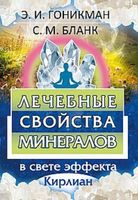 Лечебные свойства минералов в свете эффекта Кирлиан