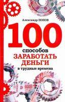 100 способов заработать деньги в трудные времена