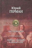 Россия молодая. Полное издание в одном томе