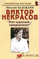 """Виктор Некрасов. """"Этот чудесный... саперлипопет"""""""