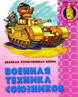Раскраска. Великая Отечественная война. Военная техника союзников