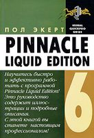 Pinnacle Liquid Edition 6 для Windows. Быстрый старт