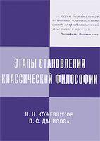 Этапы становления классической философии