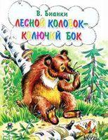 Лесной колобок - колючий бок