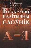 Беларускі палітычны слоўнік