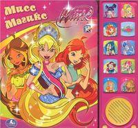 Winx. Мисс Магикс. Книжка-игрушка  (10 звуковых кнопок)