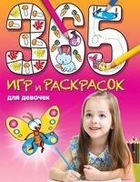365 игр и раскрасок для девочек