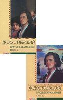 Братья Карамазовы (в двух книгах)