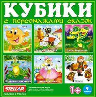 "Кубики с картинками ""Персонажи сказок-2"" (9 шт)"