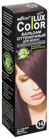 """Оттеночный бальзам для волос """"Color Lux"""" (тон: 14, спелая вишня)"""