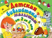 Детская библиотека малышам от 2 до 5 лет (Комплект из 4-х книг)