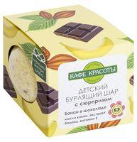 """Шарик для ванны детский """"Банан в шоколаде"""" (120 г)"""