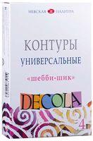 """Набор контуров """"Decola. Шебби-шик"""" (4 цвета)"""