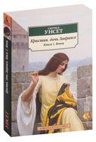 Кристин, дочь Лавранса. Книга 1. Венец (м)