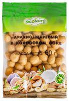 """Арахис жареный """"Econuts"""" (60 г)"""