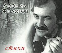 Леонид Филатов. Стихи
