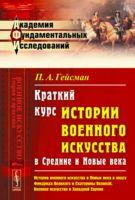 Краткий курс истории военного искусства в Средние и Новые века. Книга 2