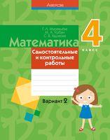 Математика. 4 класс. Самостоятельные и контрольные работы. Вариант 2