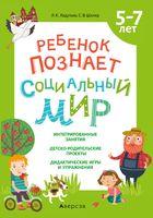 Ребенок познает социальный мир. 5-7 лет