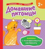 Домашние питомцы. Книжка с многоразовыми наклейками