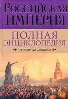 Российская империя. Полная энциклопедия.  От бояр до холопов