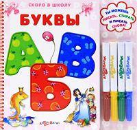 Буквы. Книжка-игрушка