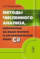 Методы численного анализа, изложенные на языке формул и алгоритмическом языке C# (м)