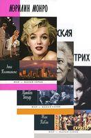 Великие актрисы. Мэрилин Монро, Фаина Раневская, Марлен Дитрих (комплект из 3 книг)