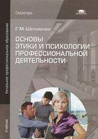 Основы этики и психологии профессиональной деятельности