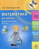 Математика до школы. Для занятий с детьми 5-7 лет