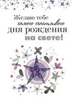"""Книга-открытка """"Желаю тебе самого счастливого дня рождения на свете"""""""