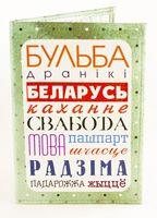 """Обложка на паспорт """"Бульба і дранікі"""""""
