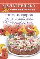 Книга-подарок для любимой Сестренки