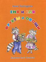Еня и Еля. Фрукты и овощи