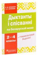 Дыктанты і спісванні па беларускай мове 2-4 класы