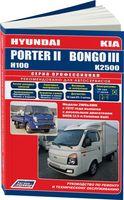 Hyundai Porter II / Н100 & KIA Bongo III / К2500 с 2012 г. Характерные неисправности. Руководство по ремонту и техническому обслуживанию