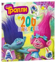 Тролли. 200 наклеек (зеленый)
