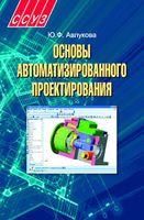 Основы автоматизированного проектирования
