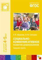 Социально-коммуникативное развитие дошкольников. Средняя группа