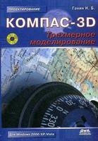 КОМПАС-3D. Трехмерное моделирование (+ CD)