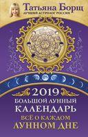 Большой лунный календарь на 2019 год. Все о каждом лунном дне